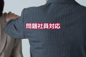 問題社員対応解雇労働問題会社側弁護士東京