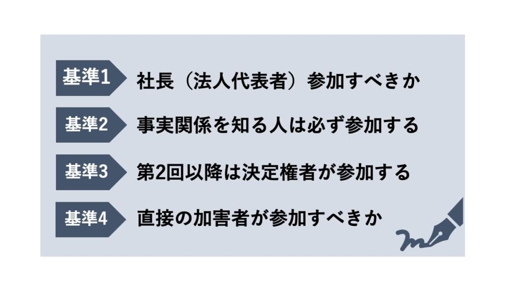 労働審判における会社側の参加者の人選