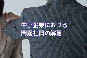 中小企業解雇有効解雇権濫用法理会社側労働問題弁護士東京