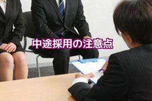 中途採用入社内定注意点会社側労働問題東京弁護士