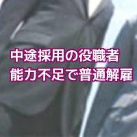 中途解雇労働者役職者普通解雇能力不足労働問題会社側弁護士東京