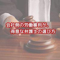 会社側労働審判得意な弁護士強い選び方労働問題弁護士東京会社側