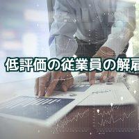 低評価人事評価従業員普通解雇労働問題会社側弁護士東京
