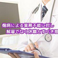 傷病業務不能休職解雇労働問題会社側弁護士東京