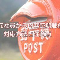 元社員内容証明郵便対応方法弁護士注意点