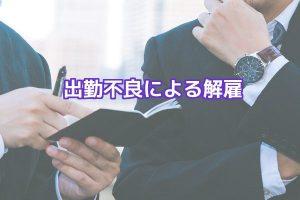 出勤不良普通解雇問題社員会社側労働問題弁護士東京