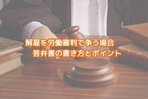労働審判不当解雇争い答弁書書き方ポイント会社側弁護士労働問題東京