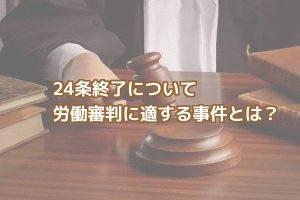 労働審判不適切24条終了会社側弁護士労働問題東京