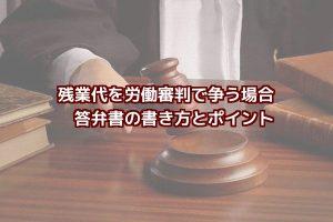 労働審判会社側残業代請求答弁書労働問題弁護士東京