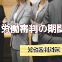 労働審判会社側解決期間平均審理期間