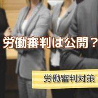 労働審判公開非公開訴訟裁判弁護士東京会社側