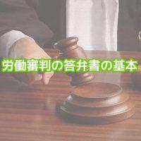 労働審判基本答弁書書き方ポイント労働問題会社側弁護士東京