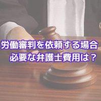 労働審判必要弁護士費用会社側労働問題弁護士東京