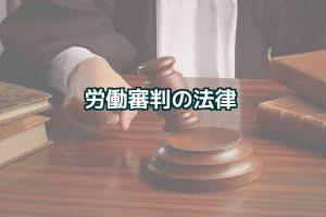労働審判法律規則労働問題弁護士会社側東京