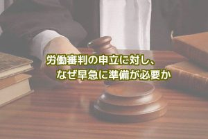 労働審判準備早急弁護士会社側労働問題東京
