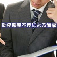 勤務態度不良普通解雇有効労働問題会社側弁護士東京