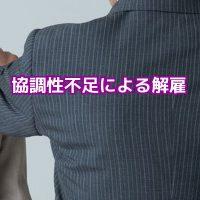 協調性不足普通解雇会社側労働問題弁護士東京