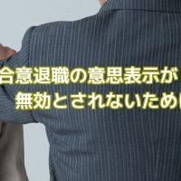 合意退職意思表示無効強迫錯誤解雇退職勧奨方法会社側労働問題弁護士東京