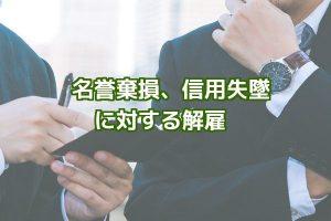 名誉棄損信用失墜問題社員解雇労働問題会社側弁護士東京