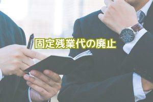 固定残業代制度手当残業代廃止ブラック企業労働問題弁護士東京会社側