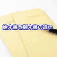 始末書顛末書違い区別懲戒処分労働問題会社側弁護士東京
