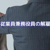 従業員兼務役員取締役解雇解任労働審判弁護士東京会社側