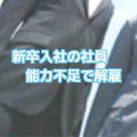 新卒社員従業員一括採用能力不足普通解雇解雇方法注意点会社側労働問題弁護士東京