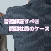 普通解雇問題社員弁護士会社側労働問題東京