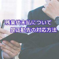 残業代未払い労基署是正勧告対応方法東京労働問題会社側弁護士