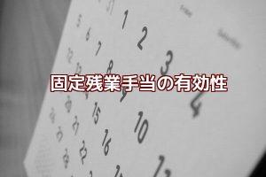 残業代請求固定残業手当有効性要件会社側労働問題弁護士東京