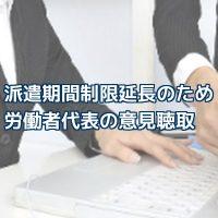 派遣事業所単位期間制限延長労働者代表意見聴取会社側労働問題弁護士東京