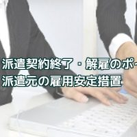 派遣契約終了派遣労働者解雇派遣先派遣元雇用安定措置注意改正派遣法会社側労働問題弁護士東京