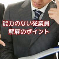 能力ない従業員解雇ポイント労働問題会社側弁護士東京