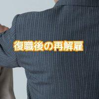 解雇無効職場復帰命令復職後再度解雇有効労働問題会社側弁護士東京