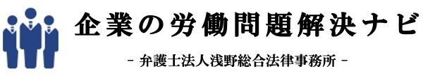 企業の労働問題解決ナビ丨弁護士法人浅野総合法律事務所