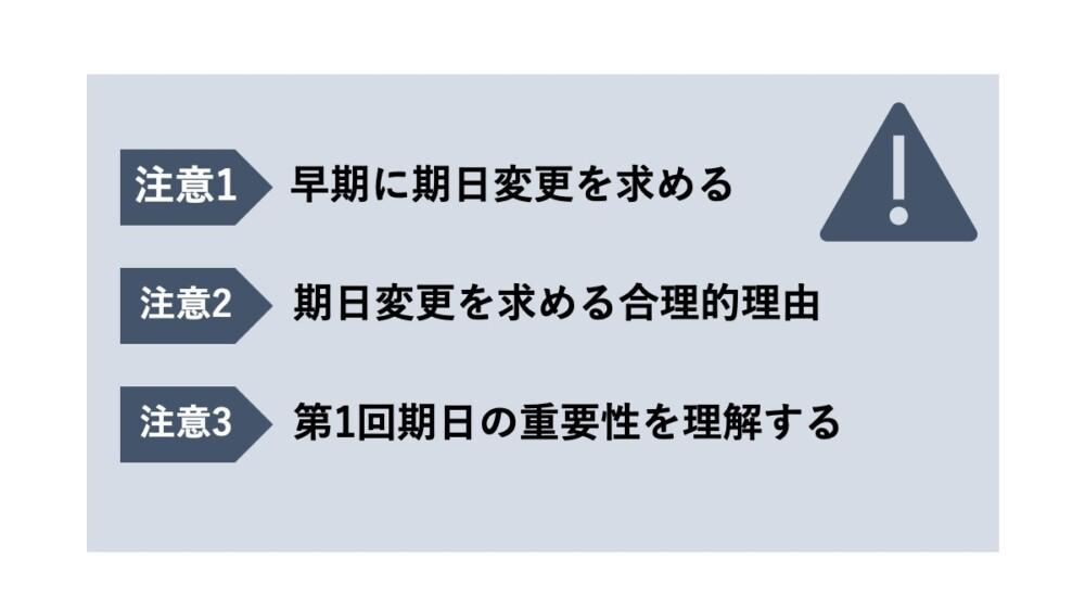 労働審判の期日を変更する方法と注意点